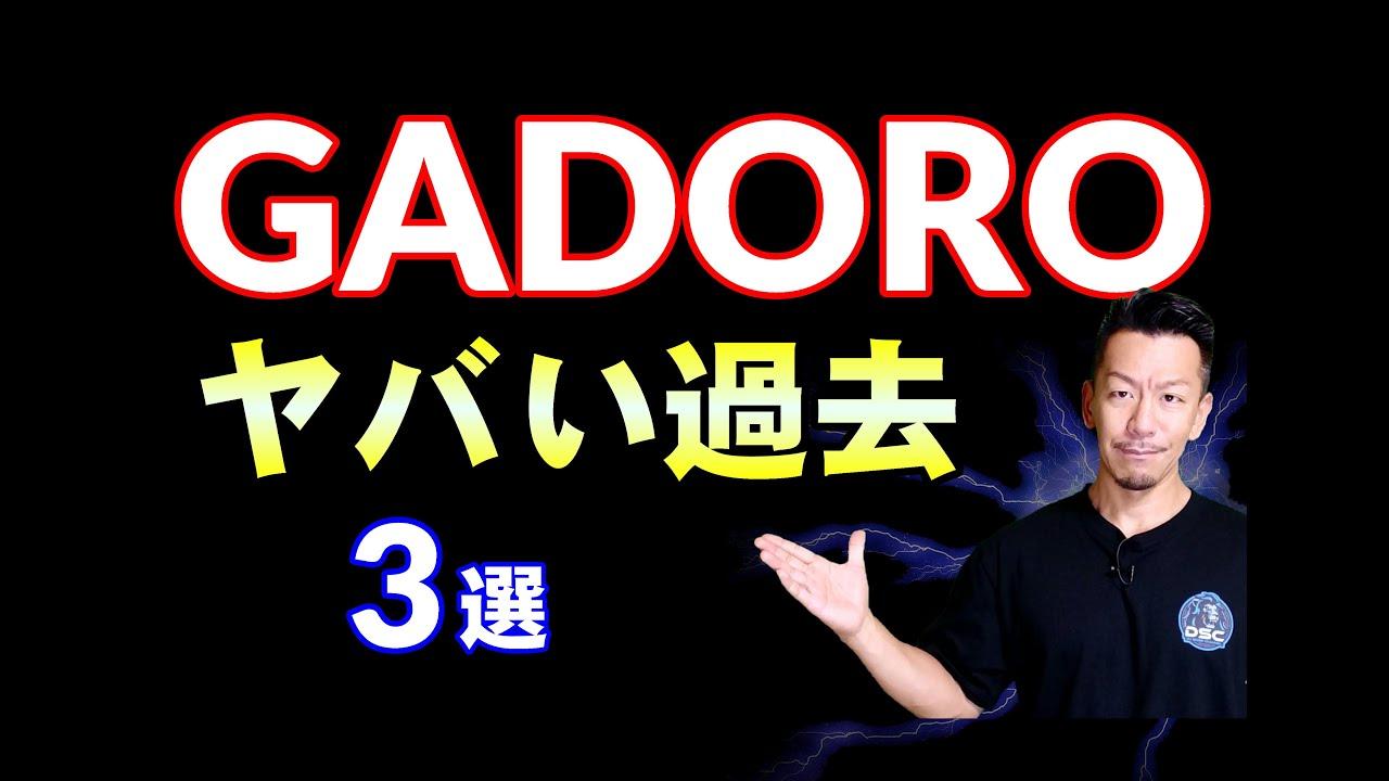 【GADORO】聴く前に知っておいた方がいい知識3選