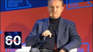 Реальность или мракобесие: в Вильнюсе прошел V Форум свободной России. 60 минут