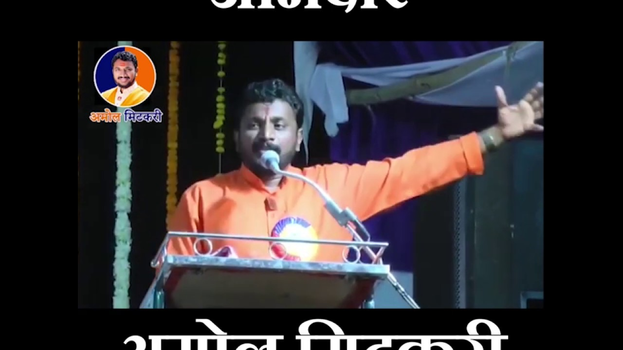 Download Amol Mitkari Bhashan | Sant Tukaram | Gautam buddha