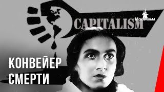 Конвейер смерти (Мосфильм, 1933 г.)