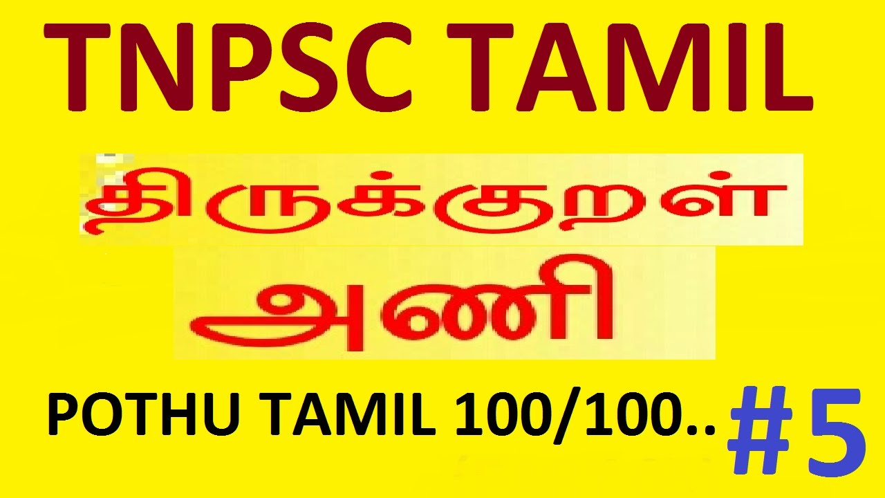 TNPSC TAMIL(திருக்குறள்-அணி) |TET| (THIRUKURAL AANI) SHORTCUT METHOD