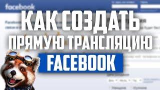 гайд - Как создать прямую трансляцию facebook или как (запустить) сделать стрим facebook live