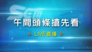 1113-午間頭條搶先看|三立新聞網SETN.com