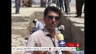 Iran 5800 years old bones found in Persepolis ancient area اسكلت باستاني تخت جمشيد ايران
