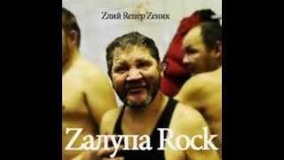 Злий репер Зеник - Шуба(Злий репер Зеник (Скрябін) - Шуба Альбом Zалупа Rock (2012), 2013-02-26T19:19:57.000Z)