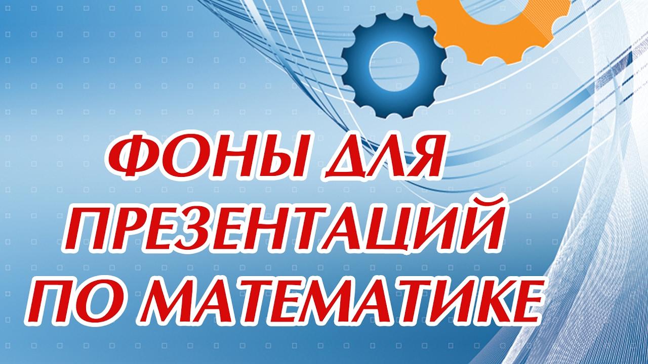 Фоны для презентаций по математике - YouTube