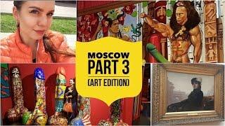 Vlog : Москва - Часть 3. Третьяковка, Музей СЕКСА, Еда из столовой | akelberg