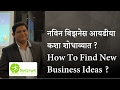 Marathi Business Coaching | How to find new business ideas | नविन बिझनेस आयडीया कशी शोधावी ??