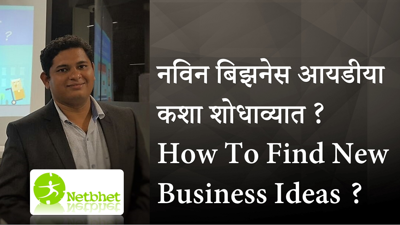 Marathi Business Coaching How To Find New Business Ideas
