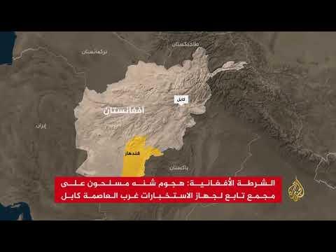 هجوم على مقر الاستخبارات في كابل  - نشر قبل 1 ساعة