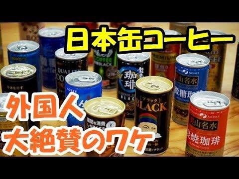 海外の反応 ハマってしまった?!「日本の缶コーヒー」絶賛されている理由!「残念ながらこっちではなかなか手に入らない」
