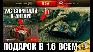 СКРЫТЫЙ ПОДАРОК ВСЕМ В ПАТЧЕ 1.6 НА ДЕНЬ РОЖДЕНИЯ World of Tanks!