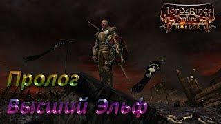 Прохождение Lord of the Rings Online - Ария Валар Высшему Эльфу