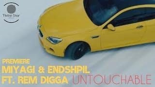 MiyaGi & Эндшпиль - UNTOUCHABLE ft. Рем Дигга (Премьера, Клип 2018)