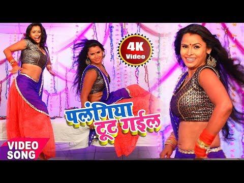 2018 Jabardast Superhit Bhojpuri Song !! 4K - पलंगिया टूट गईल !! Palangiya Tut Gail !! Ashish Raj