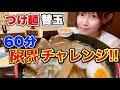 【つけ麺替え玉】60分【限界チャレンジ】Challenge how many tsukemen you can eat⁉️