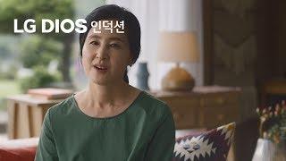 LG DIOS 인덕션 - 나의 첫 인덕션 체험단 인터뷰…