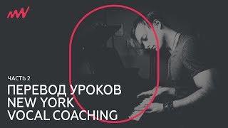 Как петь правильно, назальность и назальный резонанс – Урок 2 / Перевод New York Vocal Coaching