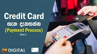 Credit Card ගැන දැනගන්න (Payment Process) - ITN Digital with LK Domain Registry - Part 02 Thumbnail