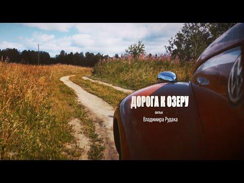 «Дорога к озеру» - Короткометражный фильм | Short Film