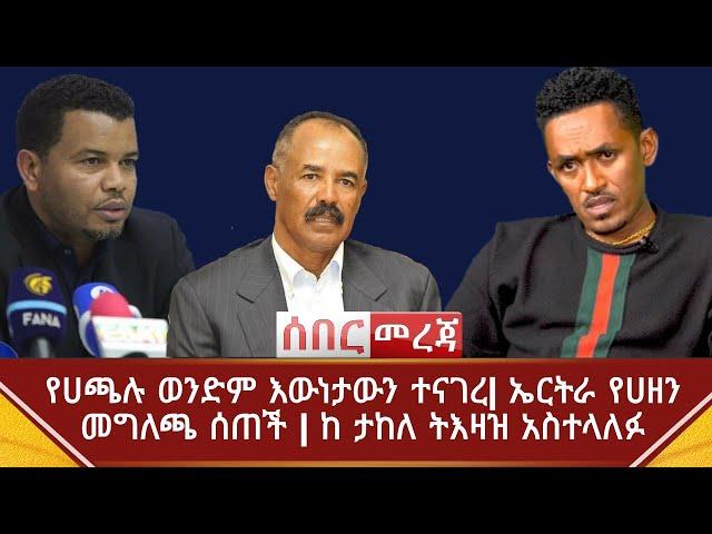 Ethiopia ሰበር መረጃ- የሀጫሉ ወንድም እውነታውን ተናገረ  ኤርትራ የሀዘን መግለጫ ሰጠች   ከንቲባ ታከለ ኡማ ትእዛዝ አስተላለፉ   Abel Birhanu