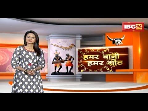 Chattisgarhi News: दिन भर की बड़ी खबरें छत्तीसगढ़ी में   15 January 2019