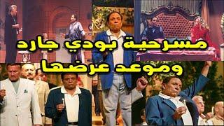 مالاتعرفه عن مسرحية بودي جارد بطولة عادل امام وموعد عرضها