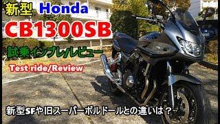 【速報~新型 Honda CB1300SB 試乗インプレ/レビュー】新型1300SFや旧ボルドールとの違いは?Test ride/review