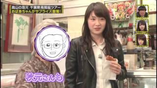 高山一実のおばあちゃんの乃木坂若月イジリ(笑)