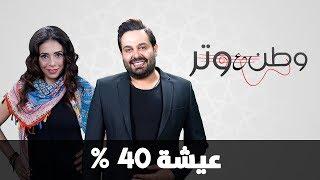 وطن ع وتر 2017 الحلقة 10 العاشرة ( عيشة 40% )