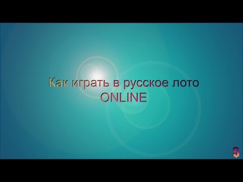 Как играть в русское лото онлайн