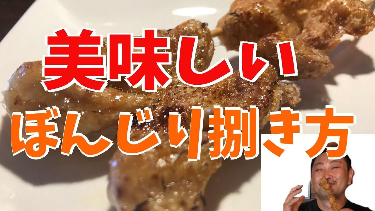 """下 処理 ぼんじり 可食部が少なくても買う価値有、鶏の""""トロ""""と呼ばれるぷりぷりの「ぼんじり」"""