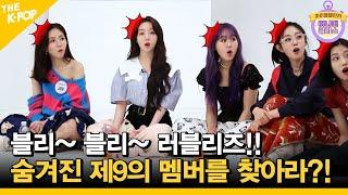 "(ENG sub) 블리~ 블리~ 러블리즈!!  ""숨겨진 제9의 멤버를 찾아라?"" ㅋㅋㅋ […"