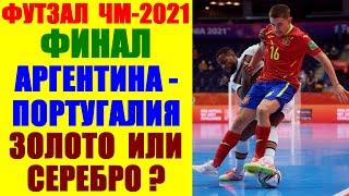 Футзал Чемпионат мира 2021 Финал Аргентина Португалия Золото или серебро Кто чемпион
