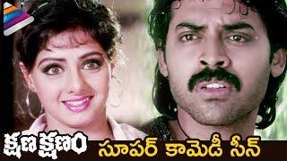 Venkatesh & Sridevi Funny Comedy | Kshana Kshanam Telugu Movie | Brahmanandam | MM Keeravani | RGV