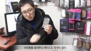 폰몰닷컴, 스마트폰 액세서리 구매 온라인서 뚝딱