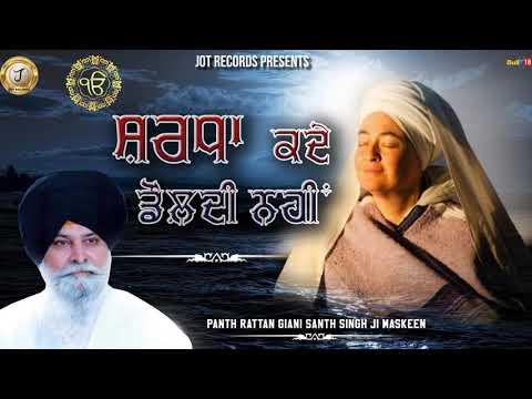 KATHA :- ਸ਼ਰਧਾ ਕਦੇ ਡੋਲਦੀ ਨਹੀਂ - Giani Sant Singh Ji Maskeen | Best Katha 2019 | JOT Records