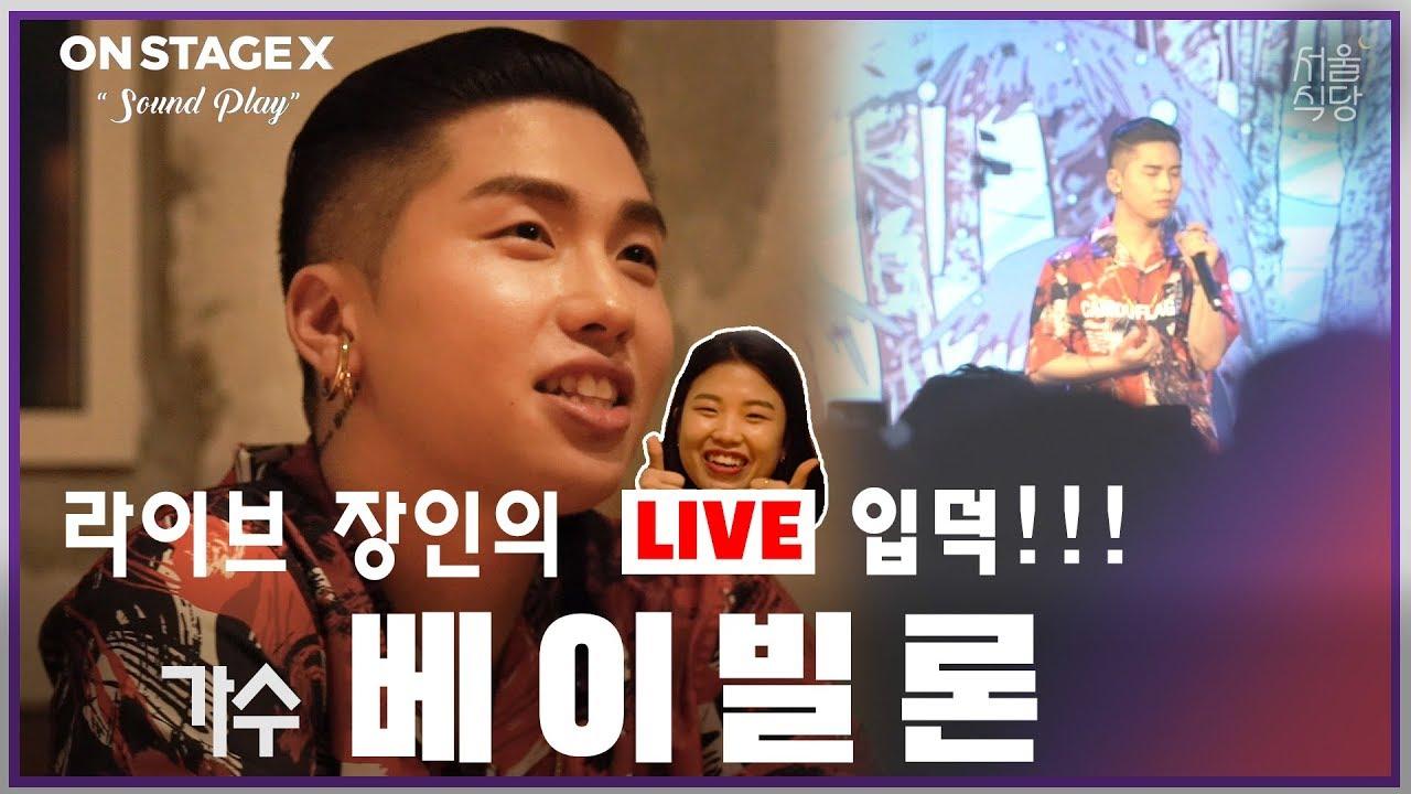 [입덕 LIVE 인터뷰] 고막 녹는 라이브 장인, 베이빌론