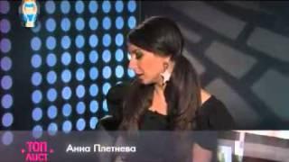 Секс-туризм Анны Плетнёвой (ТОП-лист RU TV)