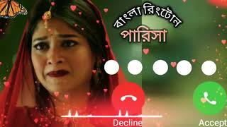 বাংলা রিংটোন পারিসা    বাংলা কষ্টে রিংটোন   best sad music ringtone