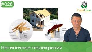 видео Строительство сборно-монолитных перекрытий