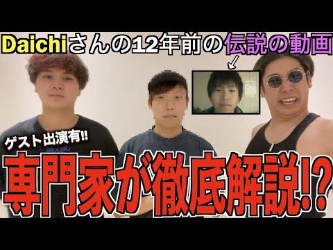 【超神回】Daichiさんの12年前の伝説の動画を、アジアチャンピオンが専門家と一緒に完全解剖したる!!!!!!【30万人記念】