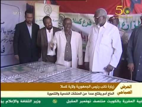 Sudan latest news and updates نشرة الأخبار المصورة صباح اليوم