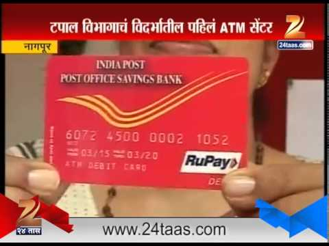 Nagpur : First ATM Center Of Post Office In Nagpur