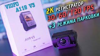 vIOFO A119 V3 полный обзор 2К видеорегистратора с режимом парковки! 4K review