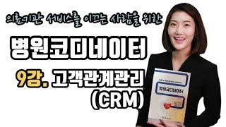 [병코 9강] 고객관계관리(CRM) / 병원코디네이터,…