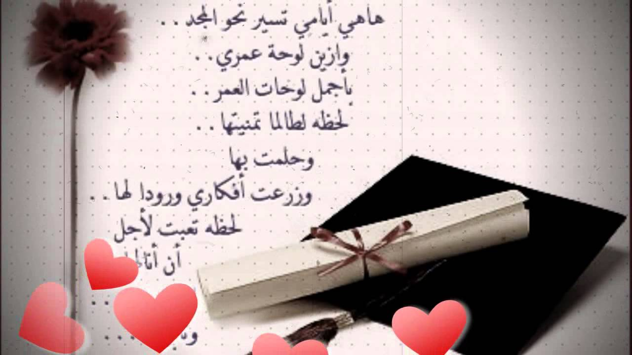 تخرج ماجستير أدارةالملك سعود 2013 Youtube