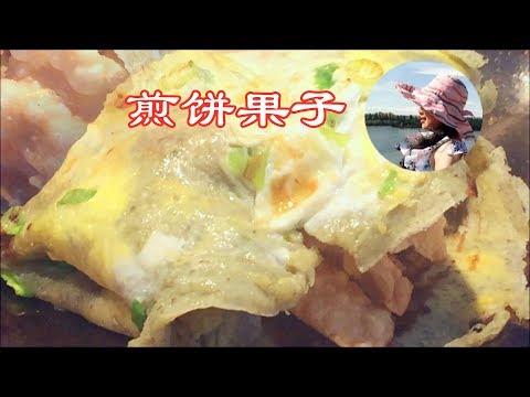 煎饼果子,天津名小吃,做法一看就会,特好吃的营养早餐。
