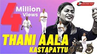 Thani Aala Kastapattu Valanthu Varuva Mela | Gana Isaivani