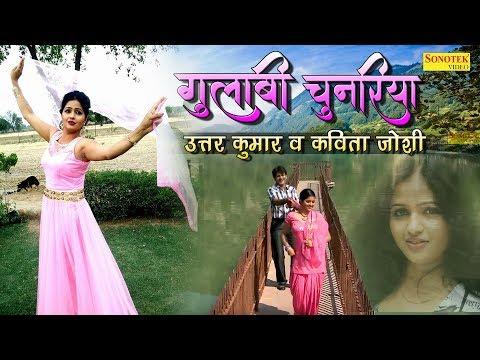 Gulabi Chunariya : New Official Song | Uttar Kumar , Kavita Joshi | गुलाबी चुनरिया | Haryanvi Song